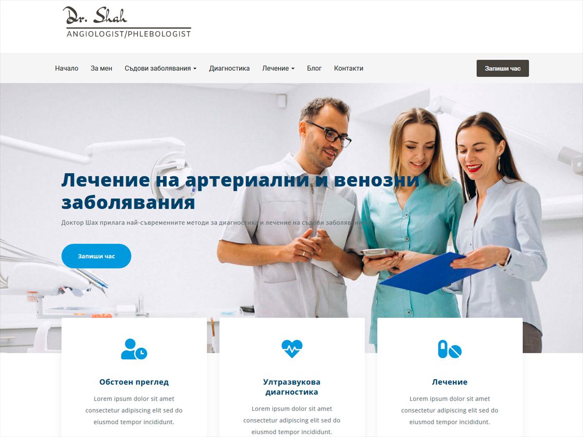 Изработка на сайт за лекари